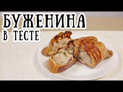 Буженина в тесте [ CookBook | Рецепты ]