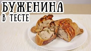 буженина в тесте  CookBook  Рецепты