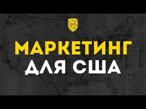 Маркетинг для бизнеса. Как его создать и продать? Кир Уланов | Маркетинг-влог