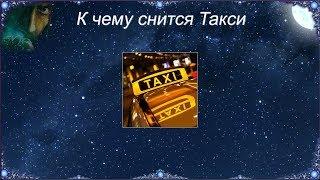 К чему снится Такси (Сонник)