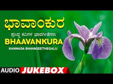 Bhaavankura Jukebox | N.S.Lakshminarayana Bhatta, H.S.Venkatesh Murthy | Kannada Bhavageethegalu