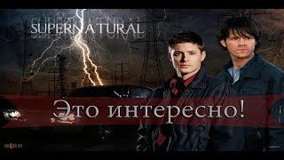 """""""Сверхъестественное"""" (Supernatural) —  Интересные факты о сериале"""
