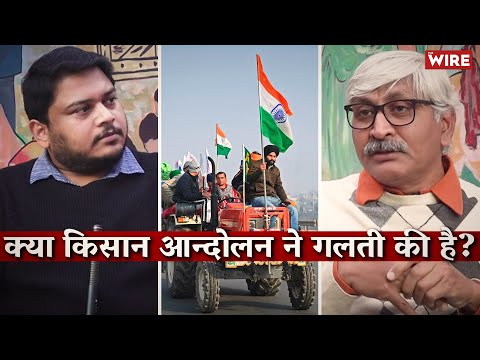 क्या किसान आन्दोलन ने गलती की है? I Apoorvanad I Ajoy Ashirwad I Farmers Protest I Delhi Protest