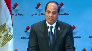 كلمة الرئيس السيسي فى حفل يوم الشباب المصري