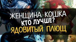 Женщина Кошка против Ядовитого Плюща. Бои героев комиксов.