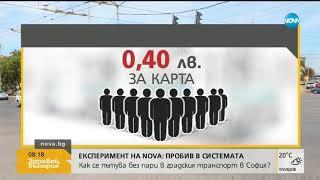 ЕКСПЕРИМЕНТ НА NOVA: Има ли пробив в системата на ЦГМ (03.08.2018г.)