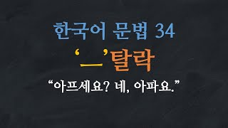 한국어 배우기 | 한국어 문법 34: 'ㅡ'탈락 - Learn Korean | Basic Korean Grammar: 'ㅡ' Irregular Conjugation