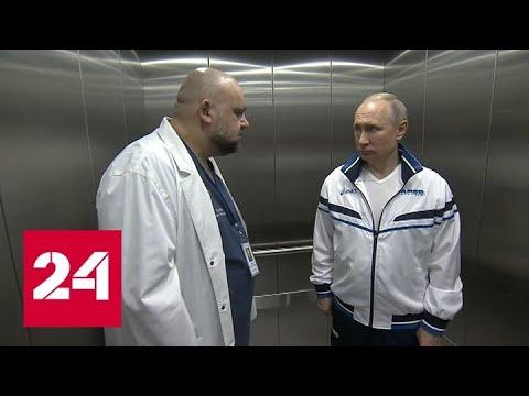 Владимир Путин посетил больницу в Коммунарке и поблагодарил главврача за работу - Россия 24