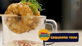 Crispy Sabudana Vada Recipe | कुरकुरे साबूदाना वड़ा | How to make Sago vada | Chef Ranveer Brar