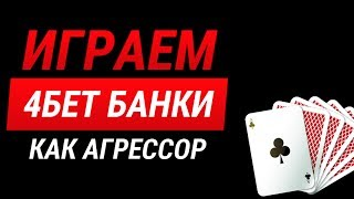 Как играть в 4бет поте, как агрессор, с топ парой. Разбор Раздач №125. Обучение покеру(, 2017-07-18T12:24:26.000Z)