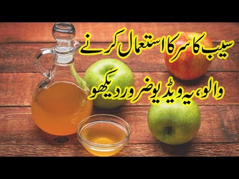 apple-cider-vinegar-benefits-and-side-effects-in-urdu/hindi