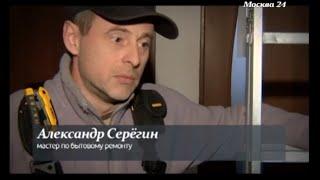видео Сервис бытового ремонта в Москве