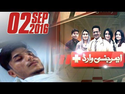 Andhi Goli   Emergency Ward - 02 Sept 2016