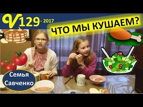 Что кушает многодетная семья? Готовим завтрак, обед, ужин для большой многодетной семьи Савченко