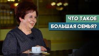Заботы и радости большой семьи. Секреты многодетных родителей от Татьяны Кравченко
