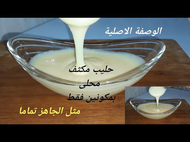 لن تشتري الحليب المكثف المحلى بعدا الآن  بمكونين فقط مثل المحلات