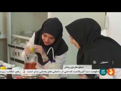 Iran New achievements School of Advanced Technologies in Medicine, Isfahan University