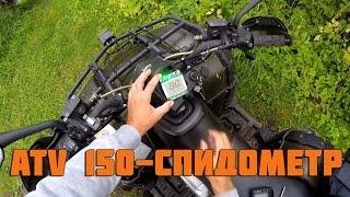 видео Установка спидометра на квадроцикл. Помощь начинающим квадроциклистам, советы бывалых квадро гуру