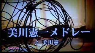 説明 美川憲一さんの メドーレを 唄って 見ました.
