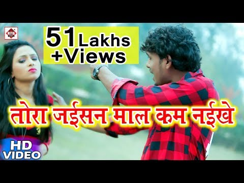 HD- Aarkesta Star Albela Ashok का हिट नया गाना 2018 || Tora Jaisan Maal Kam Naikhe ||Bhojpuri Songs