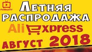 видео Большая РАСПРОДАЖА на Aliexpress