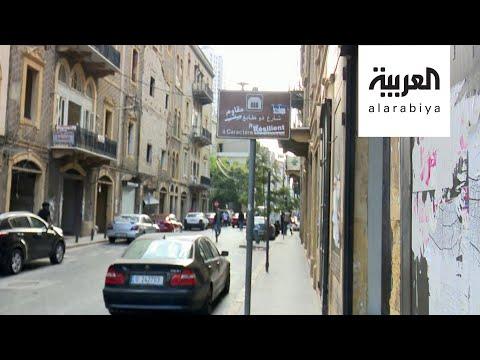 صباح العربية | اللبنانيون يهبون لمساعدة عاصمتهم  - نشر قبل 2 ساعة
