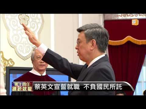【2016.05.20】520就職特報-新舊任總統交接儀式 -udn tv