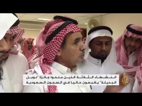 ثلاثة معتقلين سعوديين يفوزون بجائزة نوبل البديلة ????  - 21:54-2018 / 9 / 24