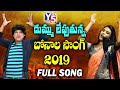 Bonalu Song 2018 |  Telangana 31 Districts Special Bonalu Song |Varam| Bhole ||  Y5 tv |