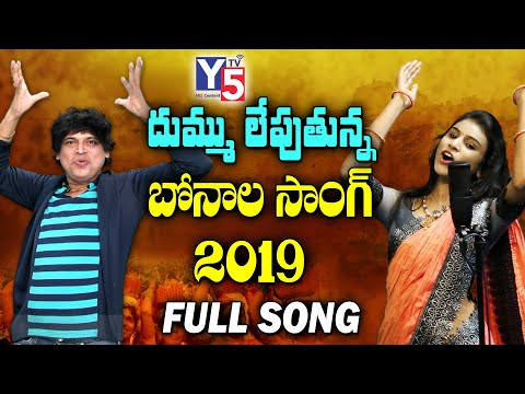 Bonalu Song 2018 |  Telangana 31 Districts Special Bonalu Song |Varam| Bhole ||  Y5 tv |