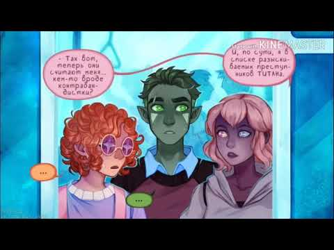 Ава и её демон 27 глава часть 1