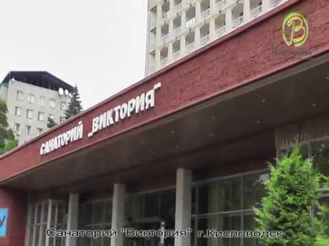 Видеоотзыв о санатории Плаза г. Кисловодск