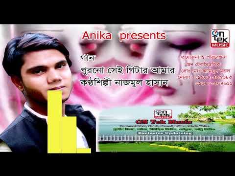 porono getar(পুরুনো গিটার)শিল্পী নাজমুল হাসান new song 2019 thumbnail