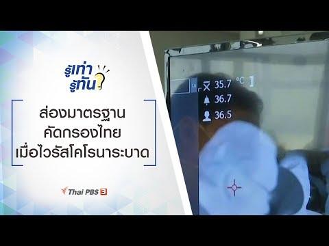 ส่องมาตรฐานคัดกรองไทย เมื่อไวรัสโคโรนาระบาด - วันที่ 31 Jan 2020