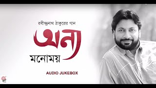 Onnyo Manomay | Manomay Bhattacharya | Audio Jukebox | Rabindra Sangeet