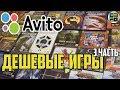 Дешевые игры с Авито 3 - PlayStation 2 PSP PC - Личный опыт