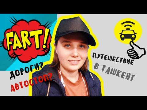 ТАКСИ В ТАШКЕНТЕ |  УЗБЕКИСТАН  | MASHA MIF |