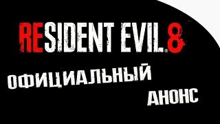 RESIDENT EVIL 8 - ОФИЦИАЛЬНЫЙ АНОНС ? | ТРЕЙЛЕР