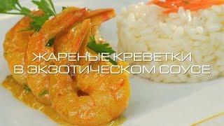 Жареные креветки в экзотическом соусе