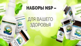 Биодобавки компании NSP (обзор БАД от НСП)