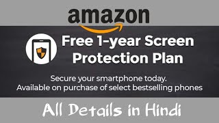 Amazon Free Mobile Screen Protection Plan | One Time Free Screen Replacement Plan Amazon