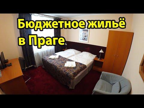 Прага отель A Plus Hotel & Hostel - бюджетное жилье в центре Праги