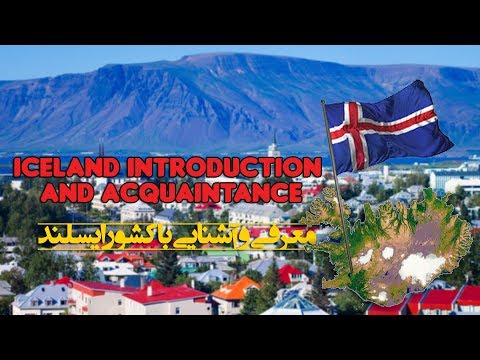 All about Iceland  معلومات و آشنایی درباره ایسلند.