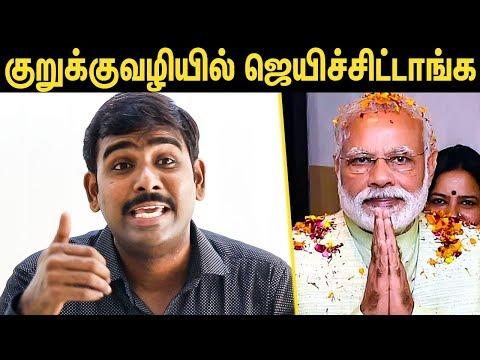 BJP குறுக்குவழியில் ஜெயிச்சிட்டாங்க