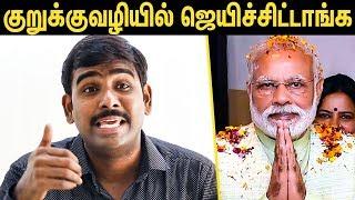 BJP குறுக்குவழியில் ஜெயிச்சிட்டாங்க : Tamilan Prasanna Interview About Lok Sabha Election Result