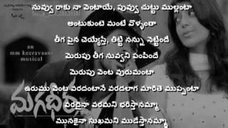 Panchadhara Bomma Bomma::Telugu Karoake::Maga Dheera