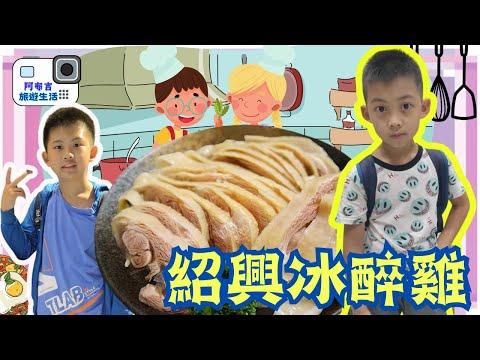【阿布吉學料理】紹興冰醉雞,簡單的不可置信@「AndyLiang TV」阿布吉旅遊生活頻道
