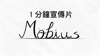 Publication Date: 2019-10-04 | Video Title: 中華傳道會劉永生中學2019-20年度候選內閣Möbius