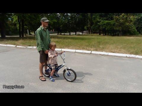 Как БЫСТРО научить ребенка кататься на велосипеде легко   Teach Your Kid To Ride A Bike