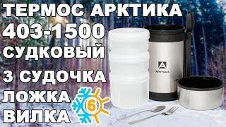 Термос судковый Арктика 403-1500 с контейнерами для еды (видео обзор)